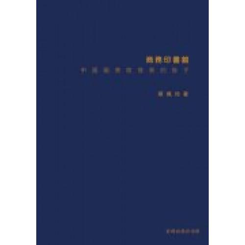 商務印書館─中國圖書館發展的推手
