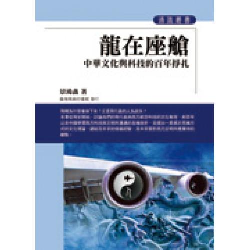 龍在座艙─中華文化與科技的百年掙扎