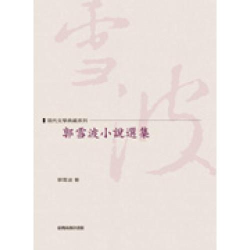 郭雪波小說選集