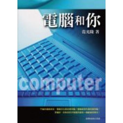 電腦和你(修訂本)