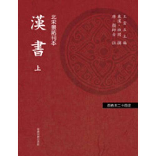 漢書  (二冊)
