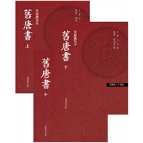 舊唐書  (三冊)