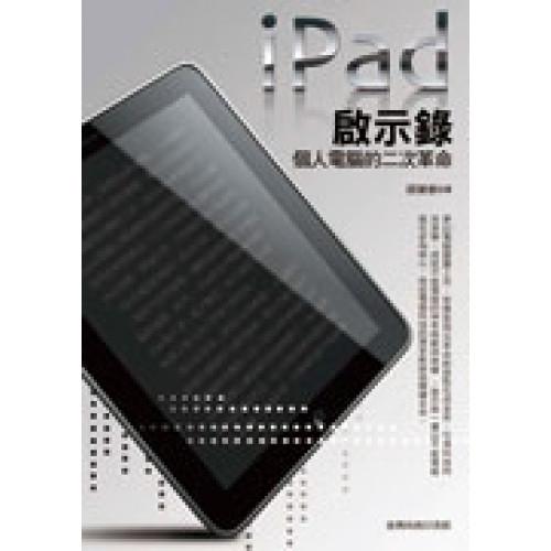 ipad啟示錄─個人電腦的二次革命