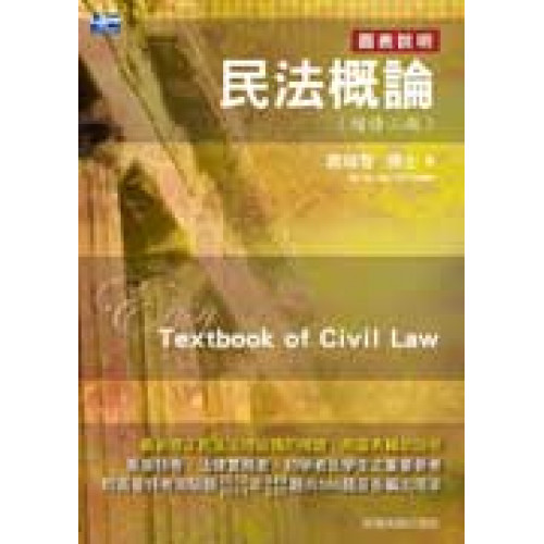 民法概論(增修二版)