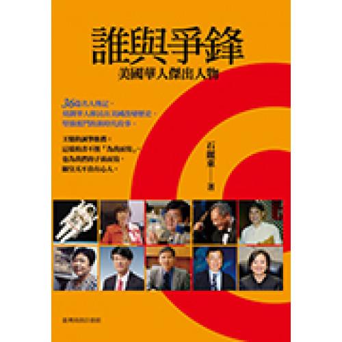 誰與爭鋒:美國華人傑出人物