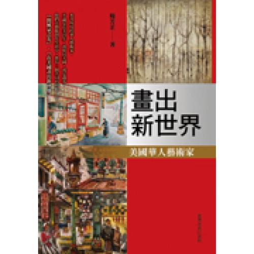 畫出新世界:美國華人藝術家