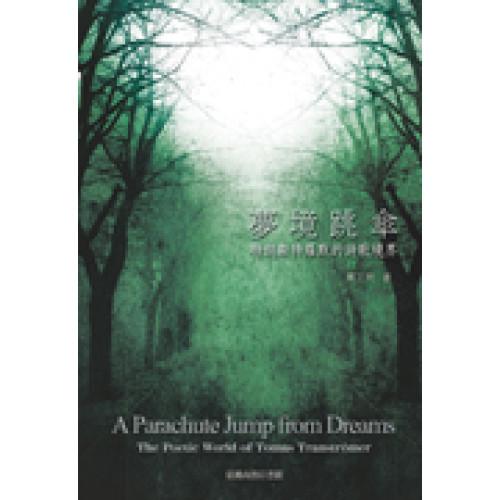 夢境跳傘:特朗斯特羅默的詩歌境界