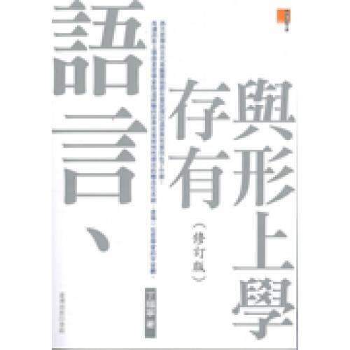 語言,存有與形上學(修訂版)