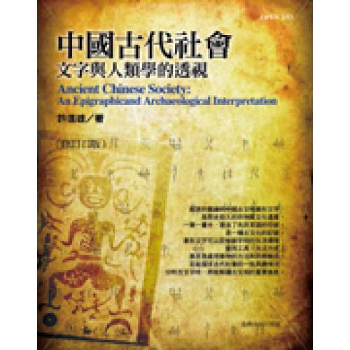 中國古代社會─文字與人類學的透視(修訂三版)
