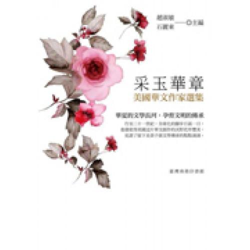 采玉華章─美國華文作家選集