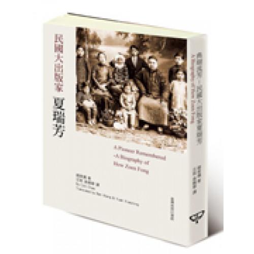 典瑞流芳─民國大出版家夏瑞芳(中英對照)