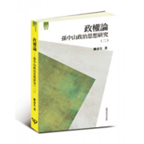 政權論─孫中山政治思想研究(二)