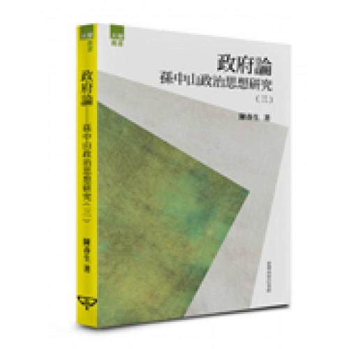 政府論─孫中山政治思想研究(三)