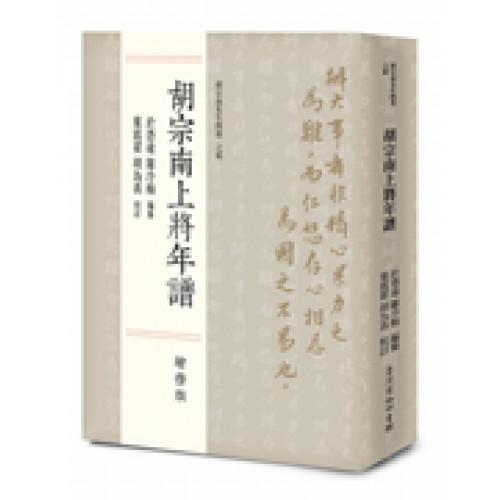 胡宗南上將年譜 增修版