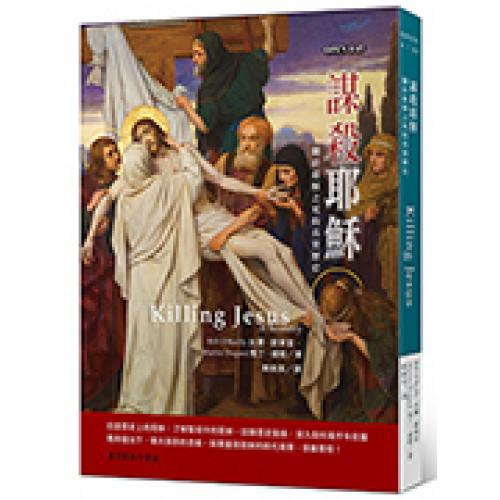 謀殺耶穌:關於耶穌之死的真實歷史