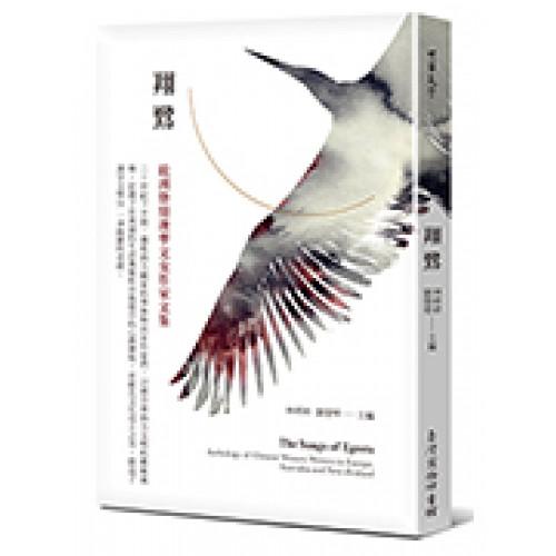翔鷺─歐洲暨紐澳華文女作家文集