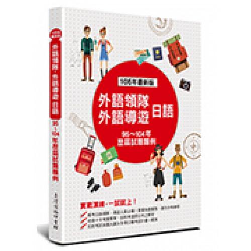 外語領隊、外語導遊 日語─歷屆試題題例(四版)