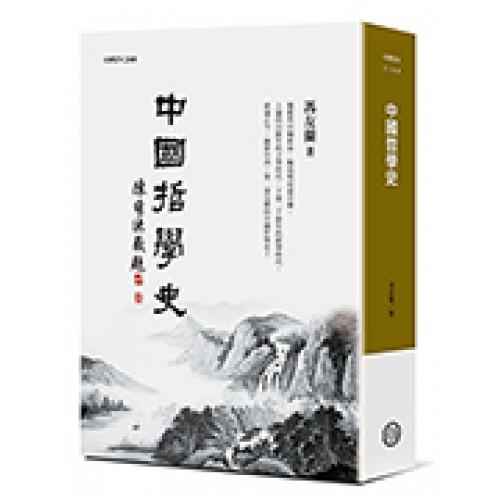 中國哲學史(平裝版)