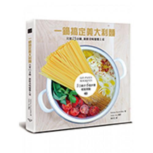 一鍋搞定義大利麵:只要15分鐘,新鮮美味優雅上桌