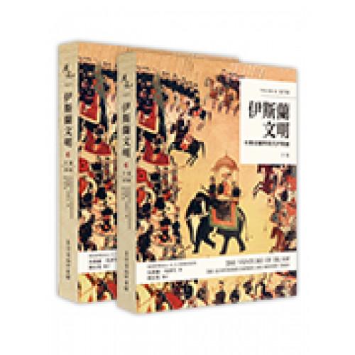 伊斯蘭文明(下卷):火藥帝國與現代伊斯蘭 Book5、Book6