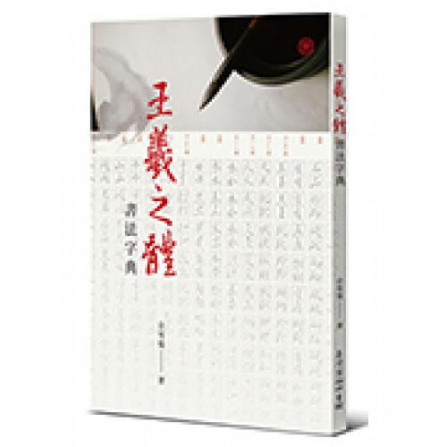 王羲之體書法字典