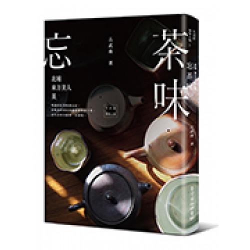 忘茶味:北埔‧東方美人‧茶