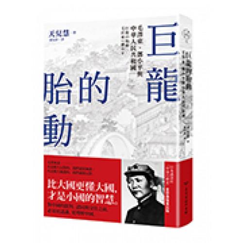 巨龍的胎動─毛澤東、鄧小平與中華人民共和國