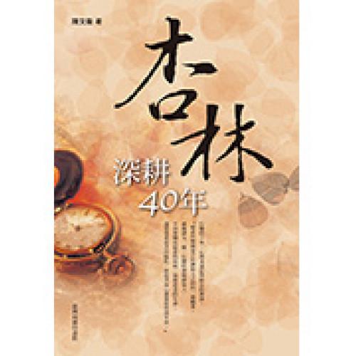 杏林深耕四十年(四版)