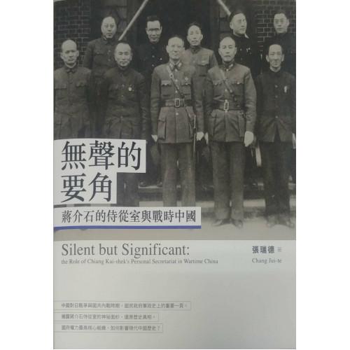 無聲的要角-蔣介石的恃從室與戰時中國