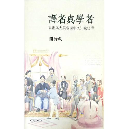 譯者與學者:香港與大英帝國中文知識建構