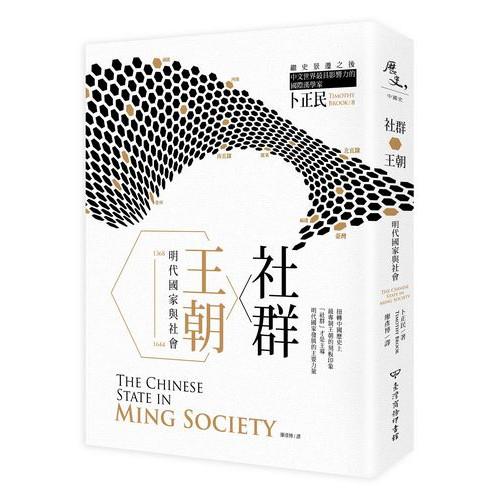 社群.王朝:明代國家與社會