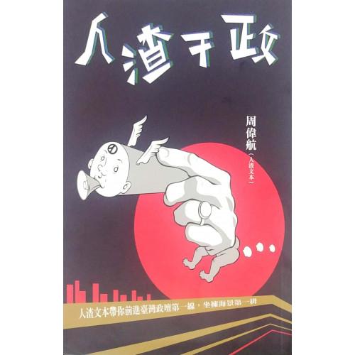 人渣干政-人渣文本帶你前進台灣政壇第一線,坐擁海景第一排