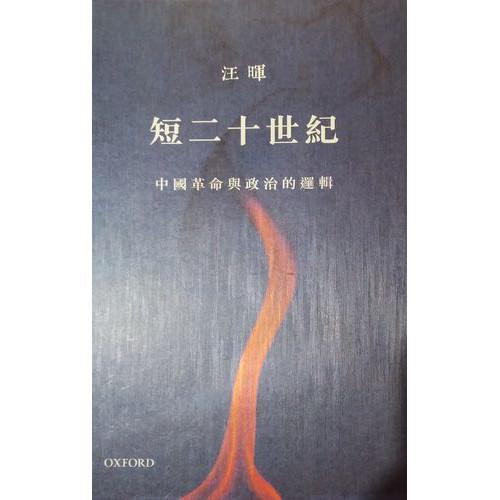 短二十世紀-中國革命與政治的邏輯
