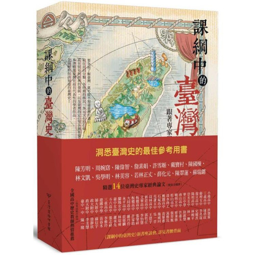 課綱中的臺灣史:跟著專家學者探索歷史新視野
