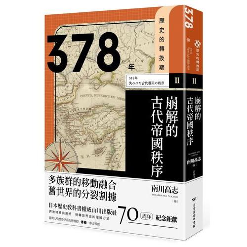 378年:崩解的古代帝國秩序