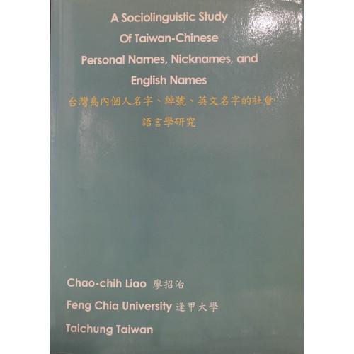 台灣島內個人名字綽號英文名字的社會語言學研究