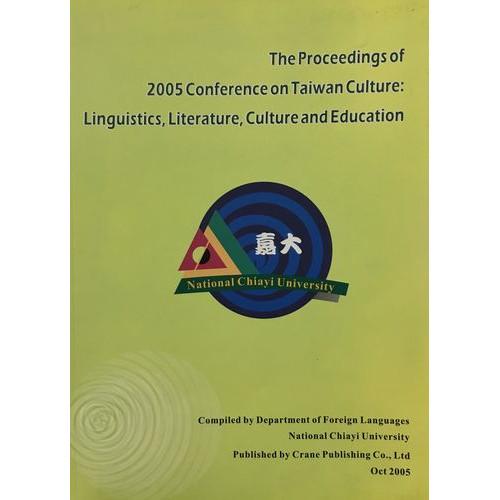 2005台灣語言、文學、文化與教育研討會論文集