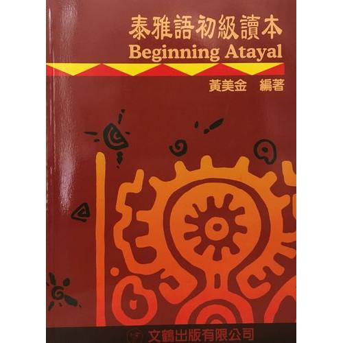 泰雅語初級讀本