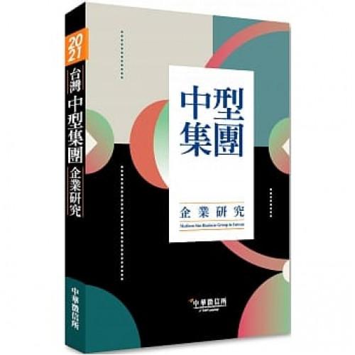 2021台灣中型集團企業研究