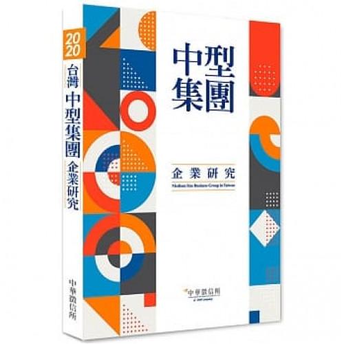 2020台灣中型集團企業研究