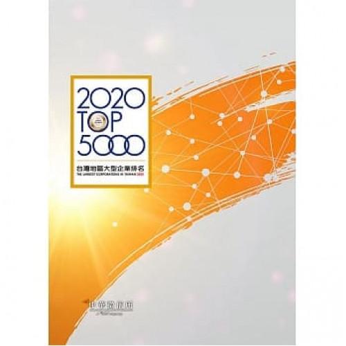 2020年台灣地區大型企業排名TOP5000