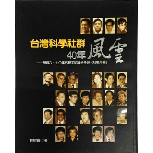 台灣科學社群40年風雲:記錄六、七0年代理工知識份子與《科學月刊》