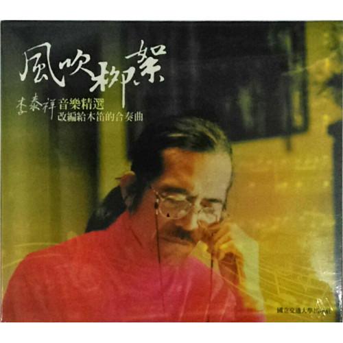 風吹柳絮-李泰祥音樂精選(改編給木笛的合奏曲)(CD+譜例)