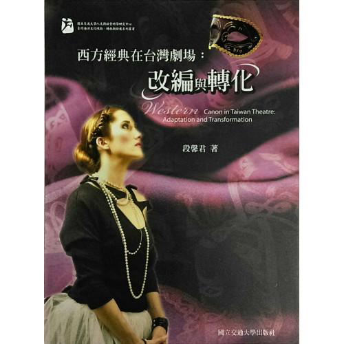 西方經典在台灣劇場:改編與轉化