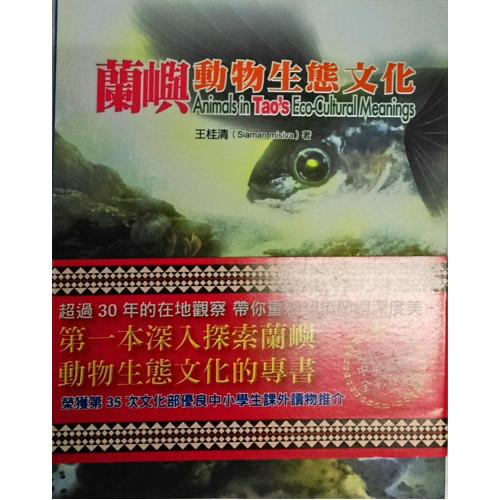 蘭嶼動物生態文化