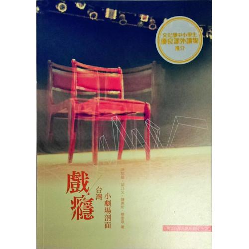 戲癮:台灣小劇場剖面