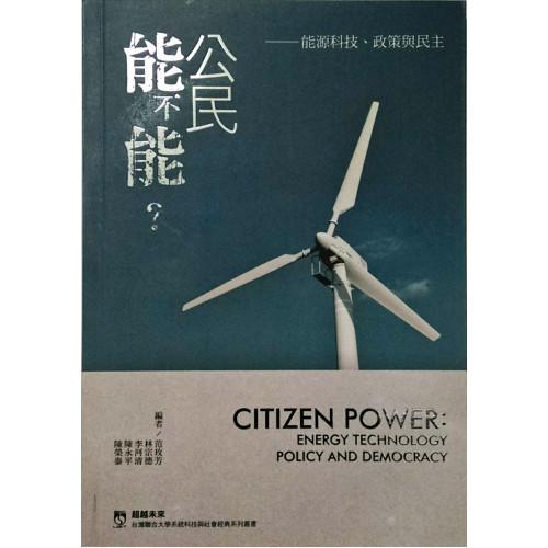 公民能不能:能源科技、政策與民主