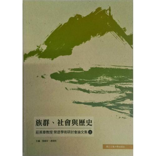 族群、社會與歷史:莊英章教授榮退學術研討會論文集(上)