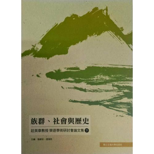 族群、社會與歷史:莊英章教授榮退學術研討會論文集(下)