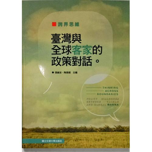 跨界思維──臺灣與全球客家的政策對話